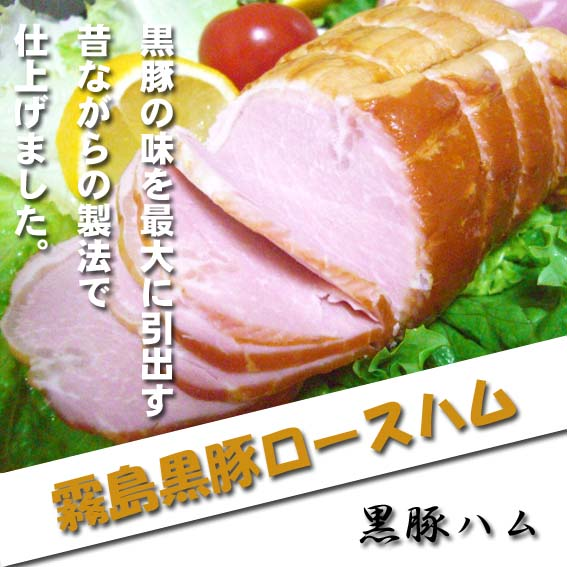 【宮崎県激ウマ グルメ!最高級黒豚ハム】 黒豚ロースハム 300g
