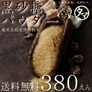 【送料無料】奄美の黒糖粉末 250g  ●栄養豊富な自然派シュガー● 料理や飲料に便利な、カラダに嬉しい黒砂糖パウダーです。 【黒砂糖 黒糖 粉末 パウダー】【ナチュラルシュガー】