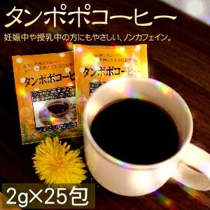 【送料無料500円】タンポポコーヒー2g×25P 妊娠中や母乳中でも安心のノンカフェイン珈琲 やさしい味わいの、健康志向のマイルドな珈琲です。 コーヒーを控えめにされている方にも手軽に飲めるおススメ商品です。 1杯約20円で25杯分