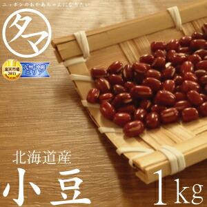 【送料無料】北海道産 小豆 1kg (30年度産 ☆一等級☆) ヤマダモール特別価格で「小豆 あずき」販売中! ホックホクで絶妙の食感で甘さのある美味しさです。 【生小豆】【小豆の栄養】【国産 小豆】