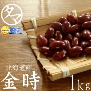 【送料無料】北海道産 金時豆 1kg (30年度産) ヤマダモール特別価格で「金時豆」販売中! ホックホクで絶妙の食感で甘さのある美味しさです。 【生金時】【金時の栄養】【国産 金時豆】