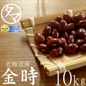 【送料無料】北海道産 金時豆 10kg (30年度産) ヤマダモール特別価格で「金時豆」販売中! ホックホクで絶妙の食感で甘さのある美味しさです。 【生金時】【金時の栄養】【国産 金時豆】