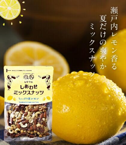 瀬戸内レモンミックスナッツ