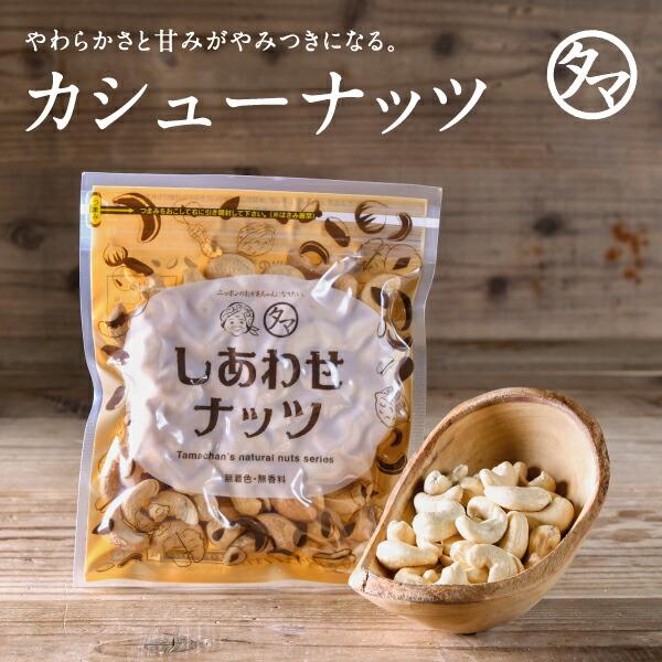 素焼きカシューナッツサムネイル01