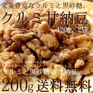 【送料無料】クルミの甘納豆 (100g-2袋) 栄養豊富なクルミとミネラル豊富な黒砂糖・塩で手がけてた手作り甘納豆 クルミの甘納豆100g×2袋セット 【オメガ】