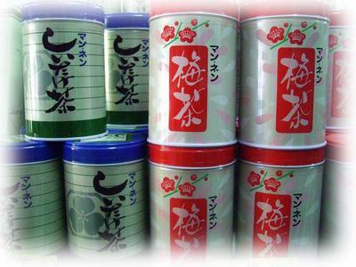 梅茶粉末(缶)タイプ