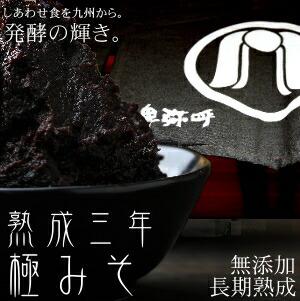 これぞ日本味噌文化の芸術作 究極の卑弥呼熟成三年味噌1000G 3年以上かけて熟成された深い味わいの酵素活性の長期熟成のプレミアム生みそ 【無添加・無調味料・無防腐剤】