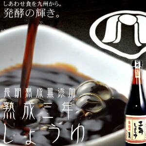 卑弥呼熟成三年醤油720ml ワインのように3年以上かけて熟成された深い味わいのプレミアムしょうゆ 【無添加・無調味料・無防腐剤】