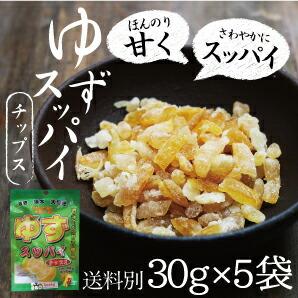(宮崎県産須木村柚子ピール・皮使用のゆずチップ) 自然豊かな宮崎県須木村で採れたゆずを使用した爽やかで心落ち着く味わいです♪ お湯に溶かせばほんのり甘酸っぱい柚子茶の出来上がり♪只今、ご注文殺到中!