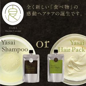 【送料無料】YASAI シャンプー or ヘアパック(専用読本付き)地肌から毛先まで、洗う・補修・髪をつくり・守るまで進化した全く新しい、食べ物の栄養の感動ヘアケア誕生です。TAMA Yasai Shampoo or Hairpack【タマ食コスメ】