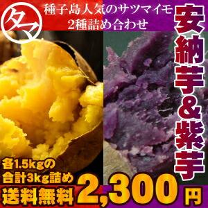 【送料無料】人気の安納芋&ゴールド紫 の種子島夢芋セット合計3kg 芋は南九州が一番!芋焼酎で有名な宮崎・鹿児島自慢のお芋をお届けいたします♪ 【種子島安納芋&種子島紫芋】