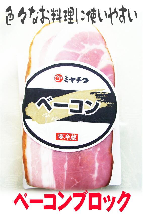 【宮崎の味グルメ】ベーコンブロック(およそ150g)