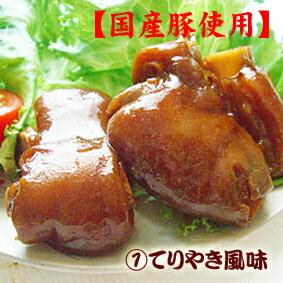 【新発売】 豚足~てりやき風味と塩こしょう味~