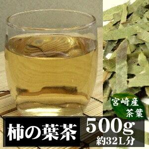宮崎県産柿(かき)茶(柿の葉・茎)500G 自然が育んだ天然のビタミンがいっぱい♪