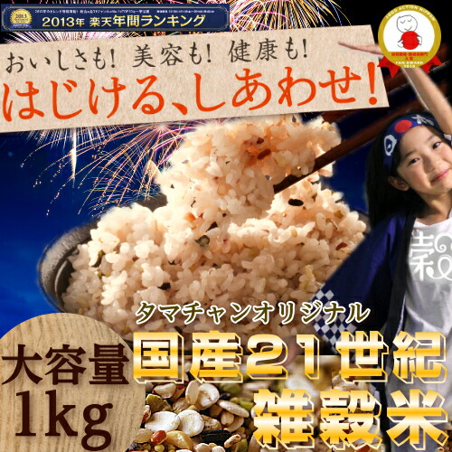 【送料無料】国産21雑穀米 1kg 白米と一緒に炊くだけで栄養たっぷりのご飯♪ もちもち美味しい栄養満点のご飯が出来上がり おかげ様で10万個突破!楽天雑穀ランキング1位! 【国産21世紀雑穀米】