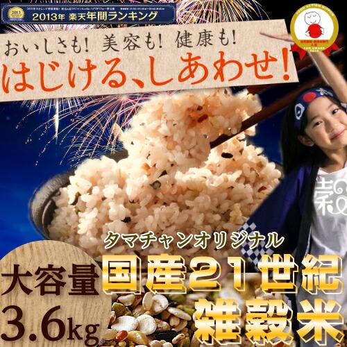 【送料無料】国産21雑穀米-大容量3.6kg 白米と一緒に炊くだけで栄養たっぷりのご飯♪ もちもち美味しい栄養満点のご飯が出来上がり おかげ様で10万個突破!楽天雑穀ランキング1位 国産21世紀雑穀米