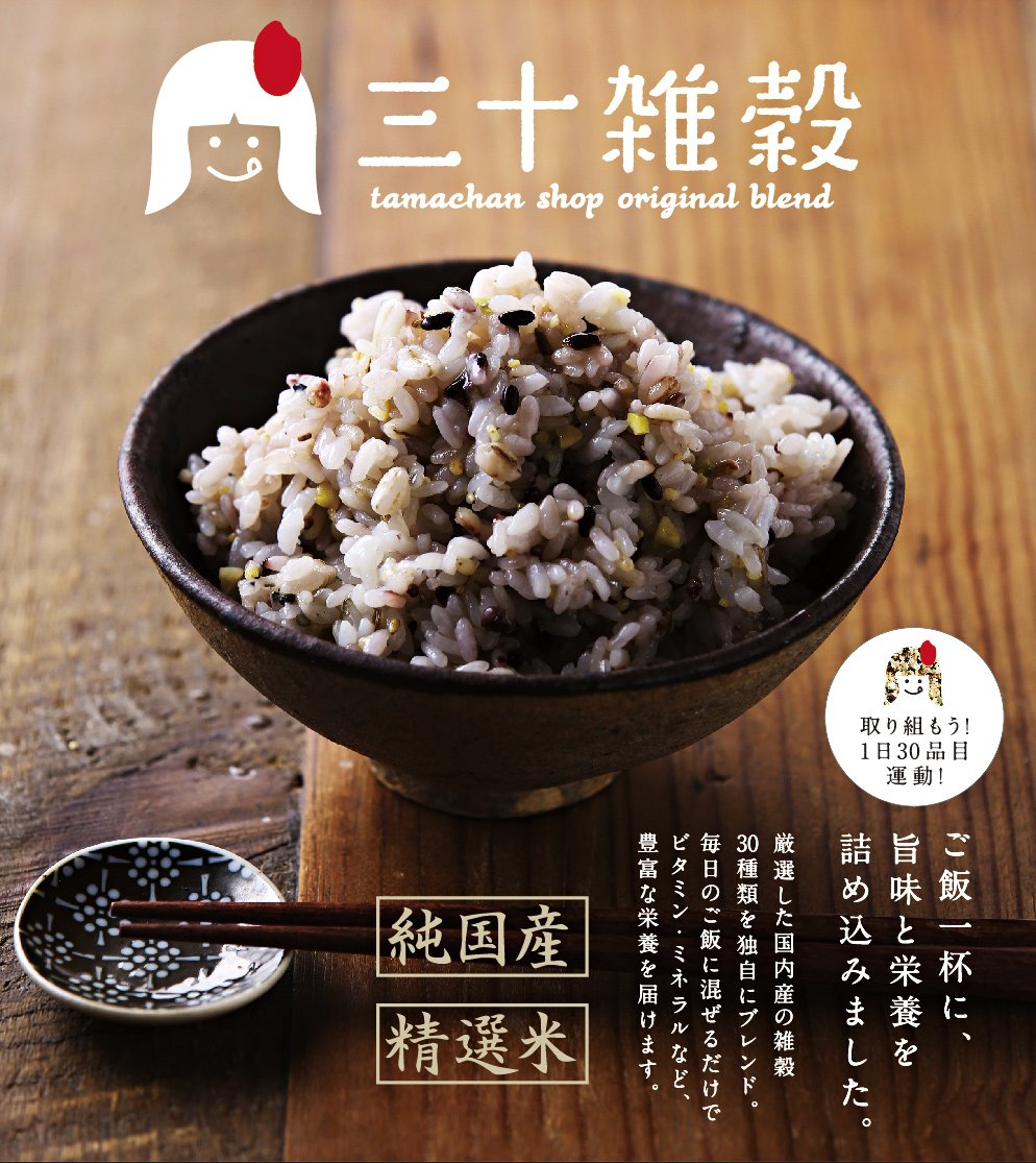 https://image.rakuten.co.jp/kyunan/cabinet/zakkokuspecial/sannjyukokumai/30grainlp_05.jpg