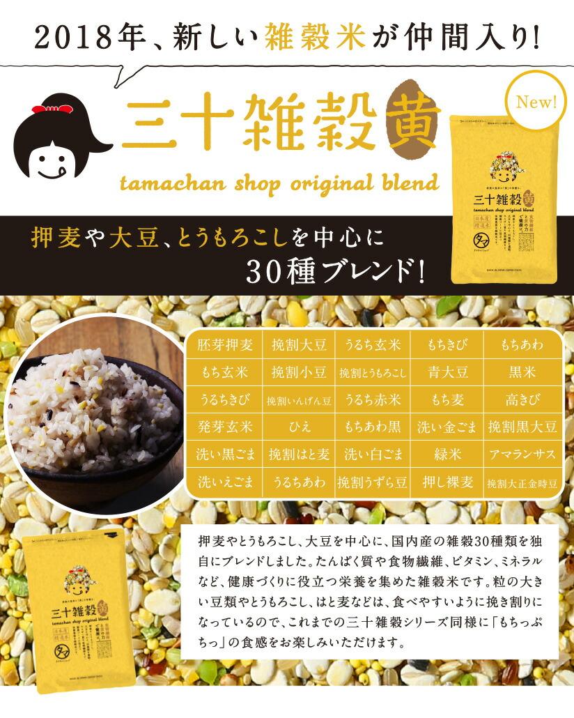 三十雑穀まい(黄)