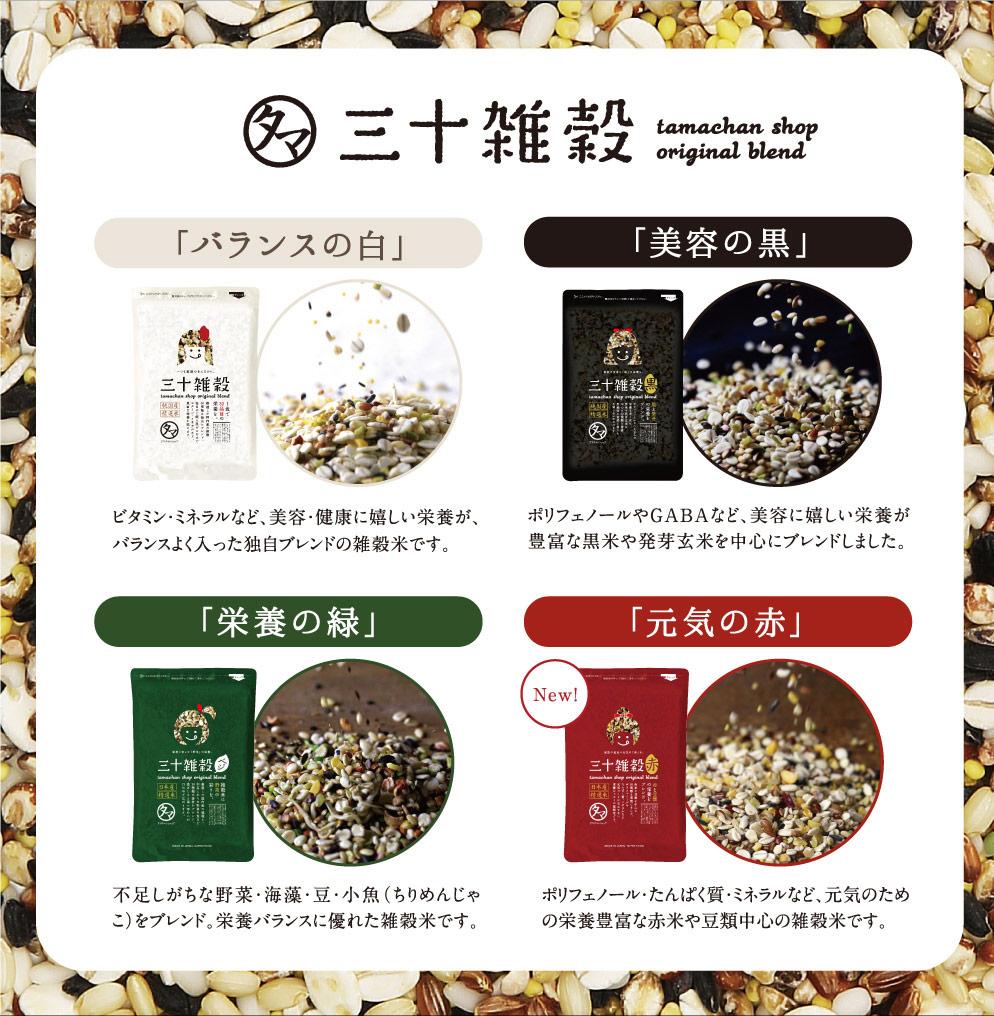 https://image.rakuten.co.jp/kyunan/cabinet/zakkokuspecial/sannjyukokumai/zakkoku_aka_03.jpg