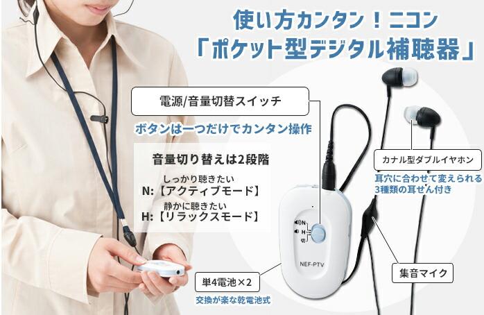 使い方カンタン!ニコン「ポケット型デジタル補聴器」各部の特徴