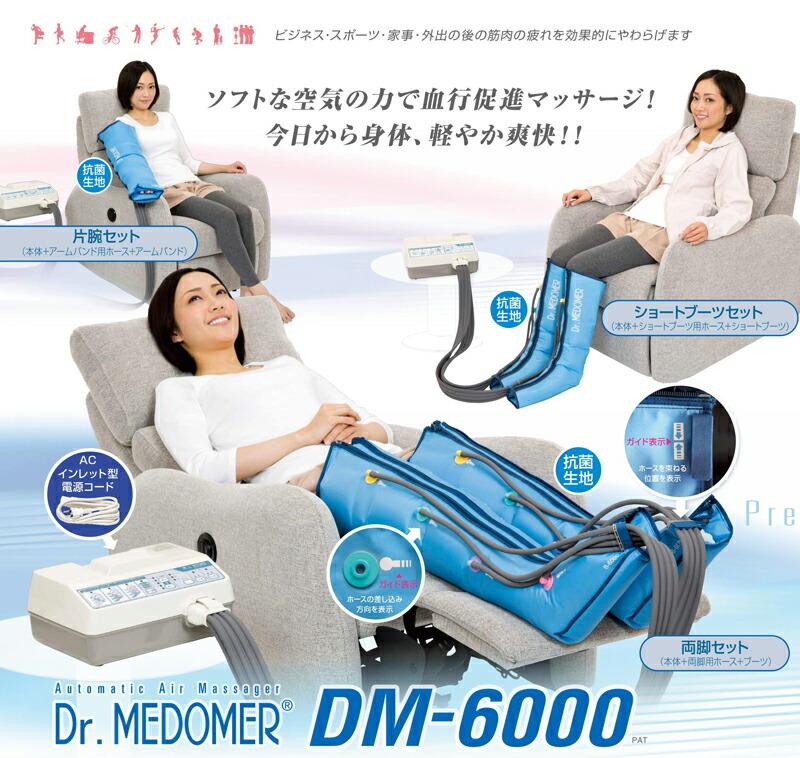 ドクターメドマー DM-6000