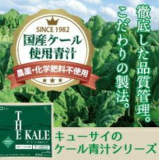 国産ケール使用のキューサイ青汁シリーズ