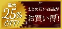 キューサイ商品最大25%OFF