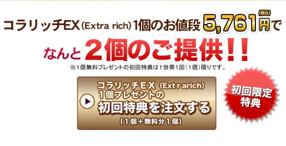 コラリッチEX(1個55g 約1ヵ月分)初回特典を注文する