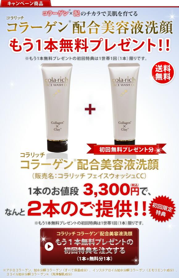 コラリッチ コラーゲン配合美容液洗顔/フェイスウォッシュCC