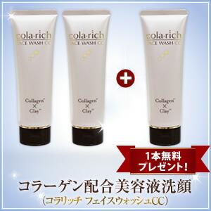コラーゲン配合美容液洗顔 2本+1本プレゼントキャンペーン