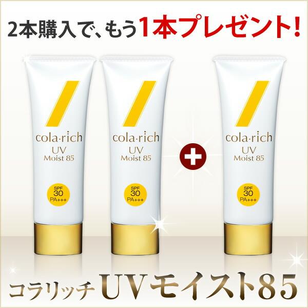 UVモイスト2本+1本プレゼントキャンペーン