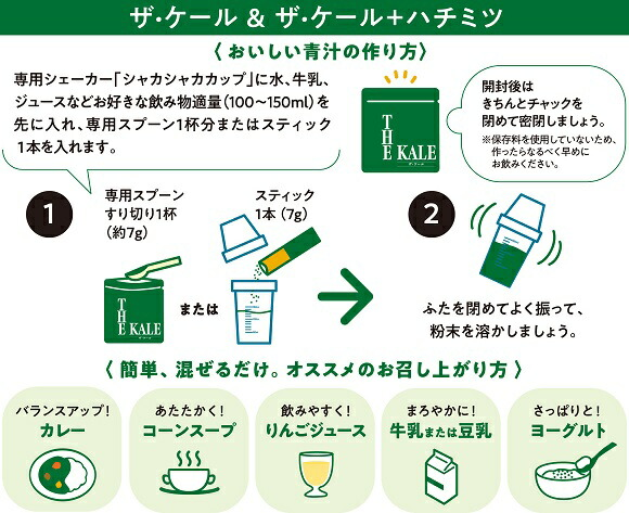 ケール青汁の飲み方
