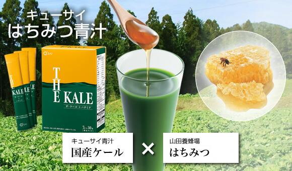 キューサイ はちみつ青汁 (ザ・ケール+ハチミツ) スティックタイプ/粉末 (7g×30本)