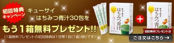 キューサイ はちみつ青汁30包初回1箱プレゼント!