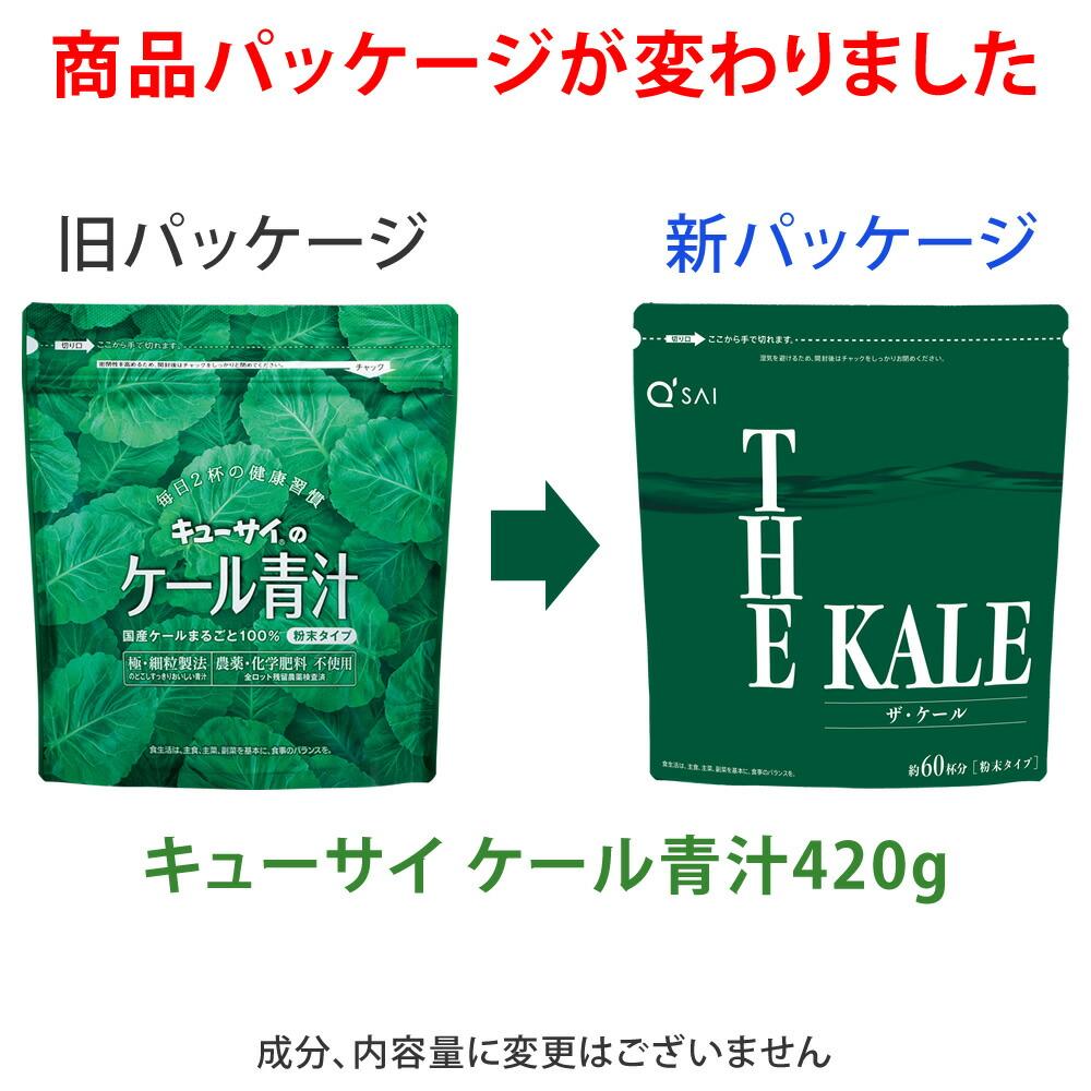 キューサイ ケール青汁 (ザ・ケール)粉末タイプ