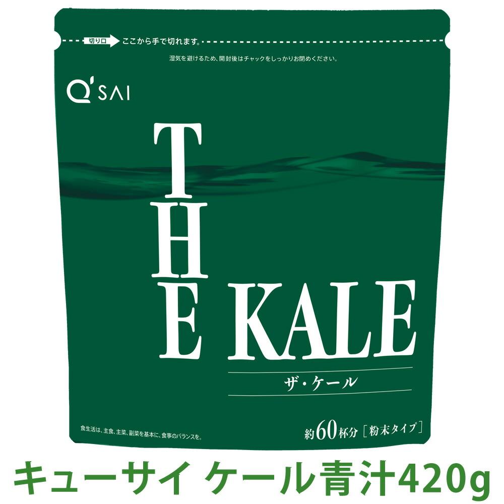 キューサイ ケール青汁 (ザ・ケール 420g)粉末タイプ