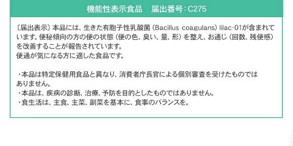 キューサイ ライラック01乳酸菌