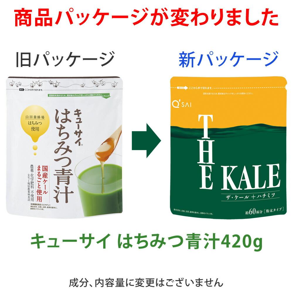 ザ・ケール+ハチミツ420g(キューサイ はちみつ青汁420g/粉末)