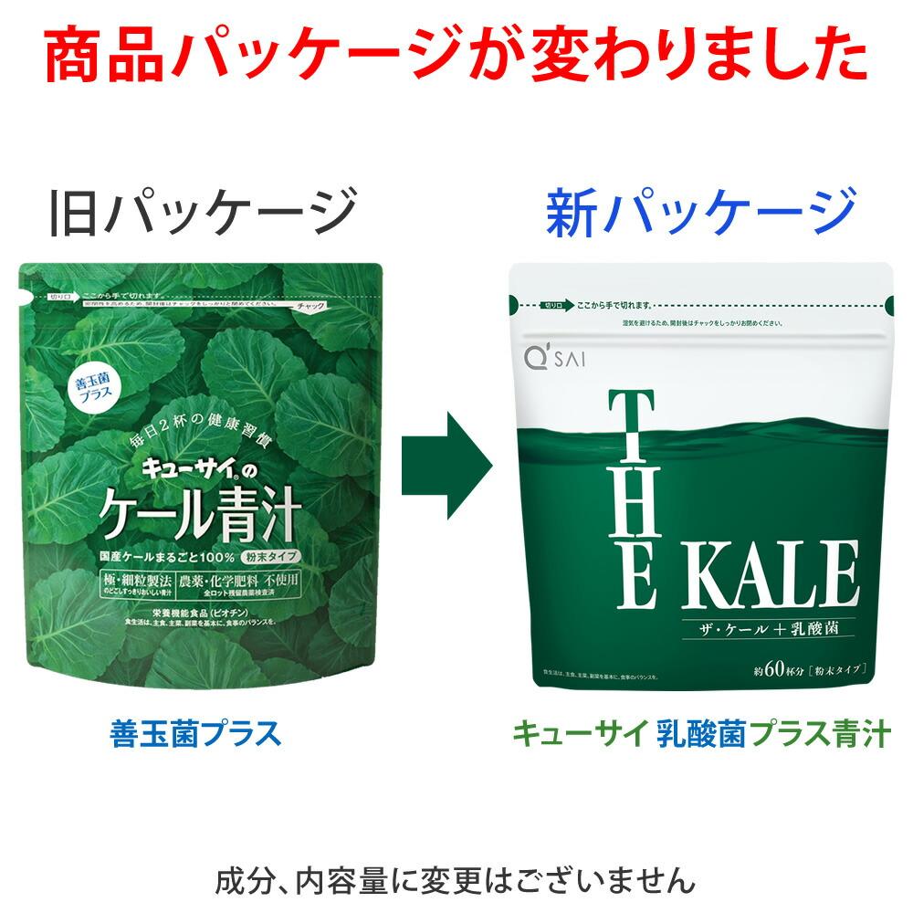 ザ・ケール+乳酸菌(キューサイ青汁(ケール青汁)乳酸菌プラス420g/約30日分)