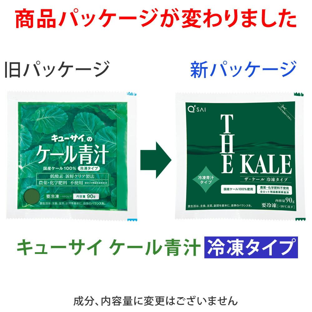 キューサイ青汁 ザ・ケール 冷凍タイプ