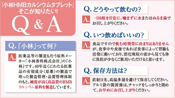 小林HMBタブレット Q&A