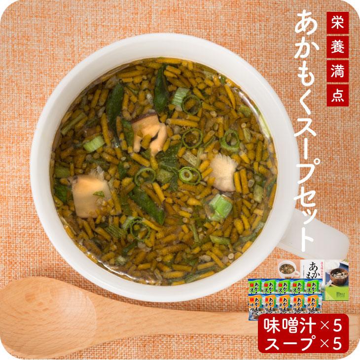 あかもくスープ・味噌汁 10個セット