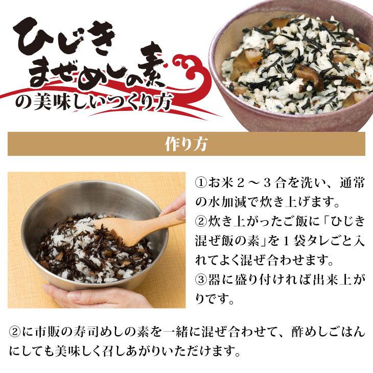 ひじき混ぜ飯の素