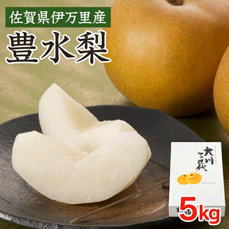 大川三世代豊作5kg