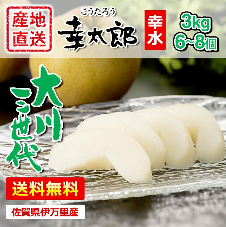 大川三世代幸太郎3kg