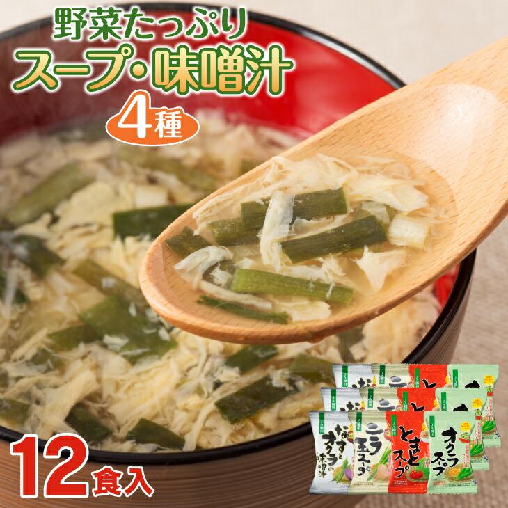 おいしい野菜たっぷりスープ・味噌汁12個セット