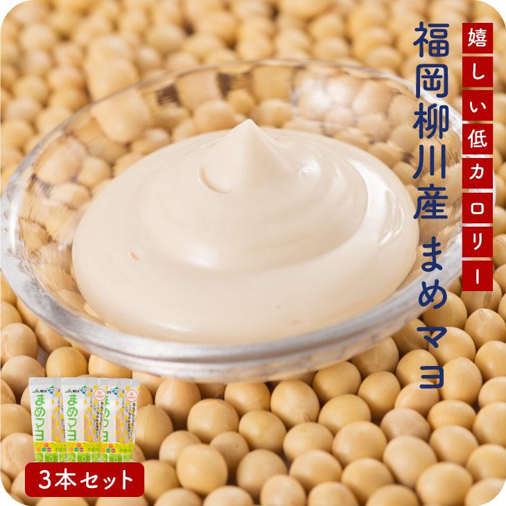 柳川まめマヨ 柳川市産大豆ふくゆたか使用