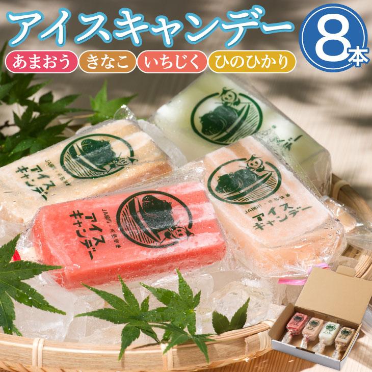 柳川育ちのアイスキャンディー
