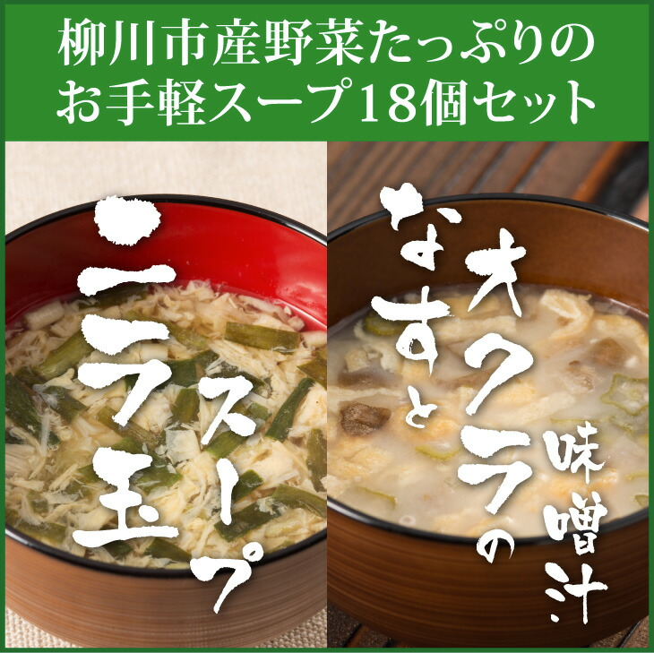 ニラ玉スープ なすとオクラの味噌汁 18個セット