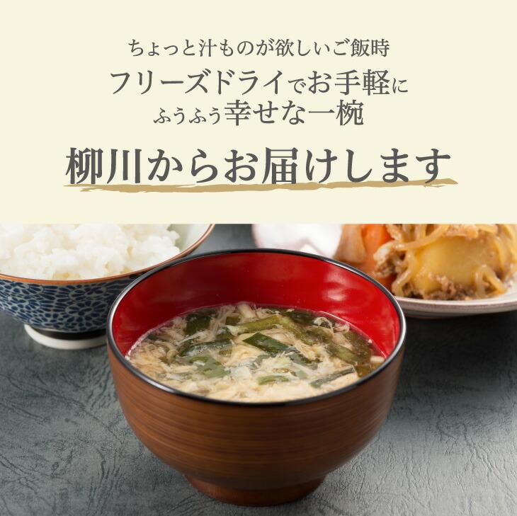 ニラ玉スープ なすとオクラの味噌汁 8個セット